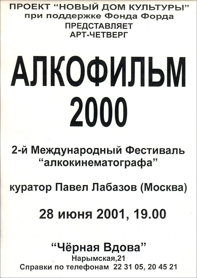 Алкофильм 2000