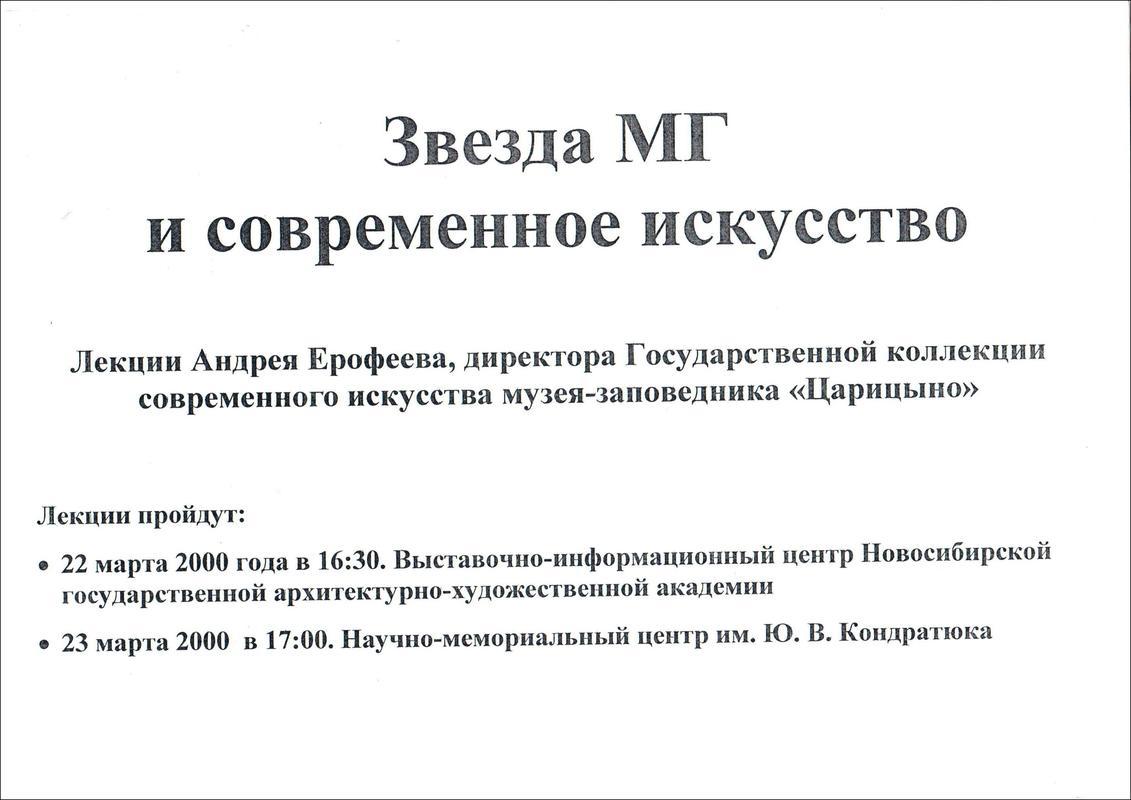 Андрей Ерофеев. «Звезда М.Г.» и современное искусство