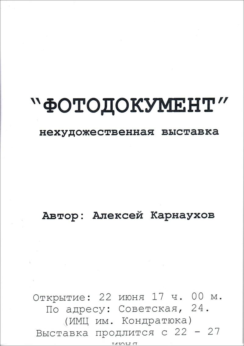 Алексей Карнаухов. Фотодокумент
