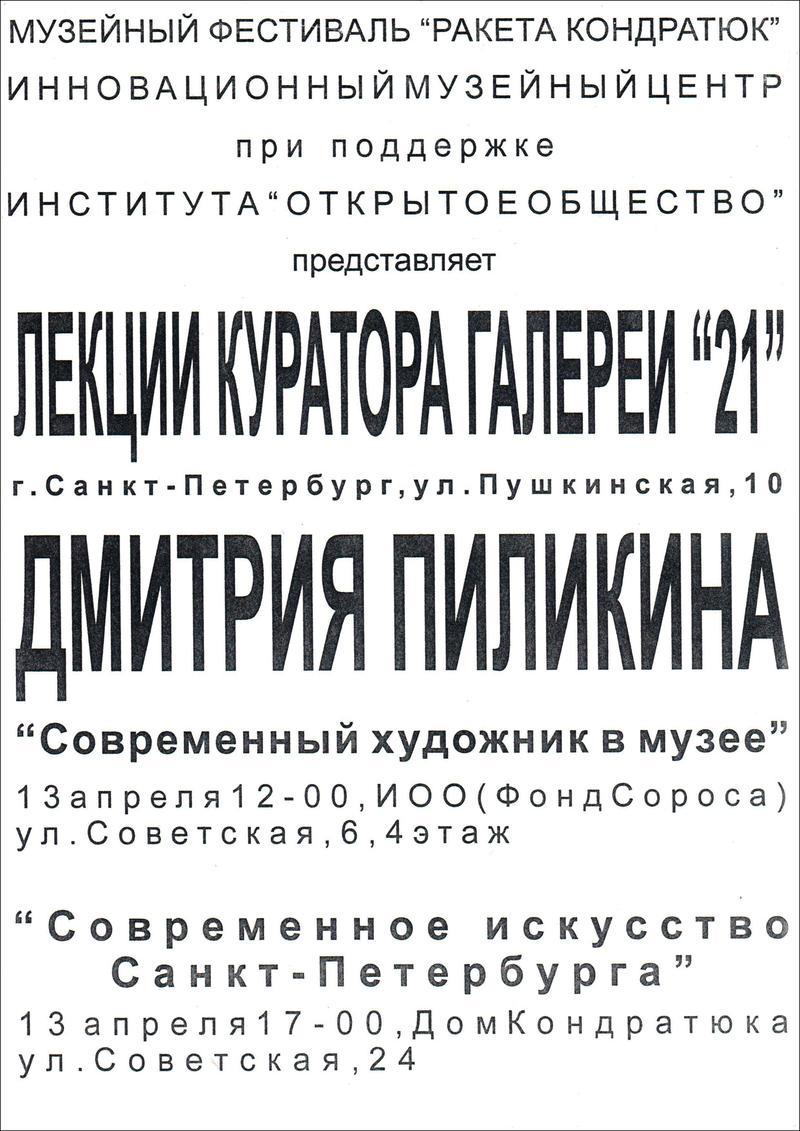 Дмитрий Пиликин. Лекции