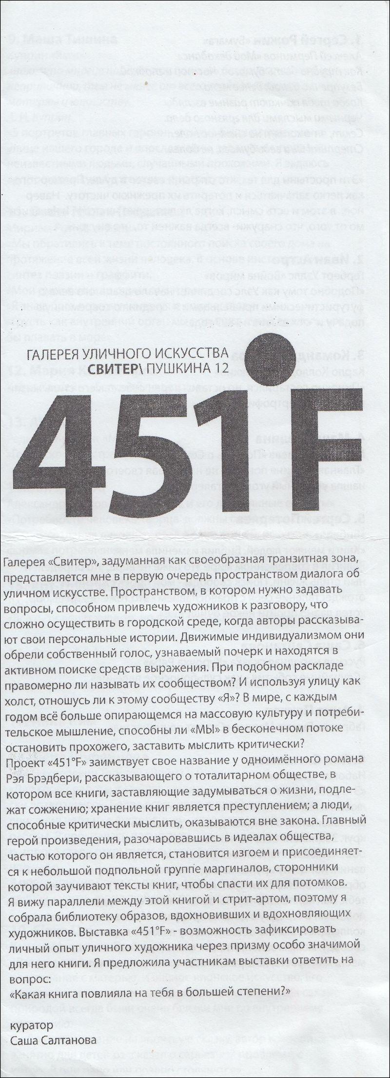 451º F