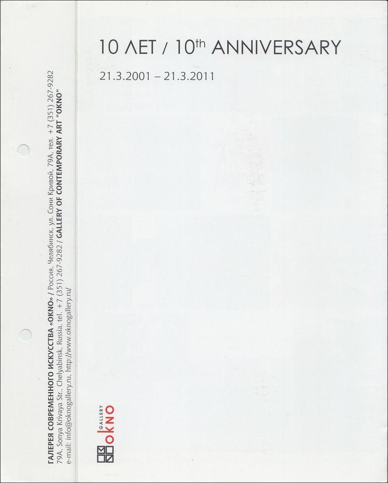 10th Anniversary