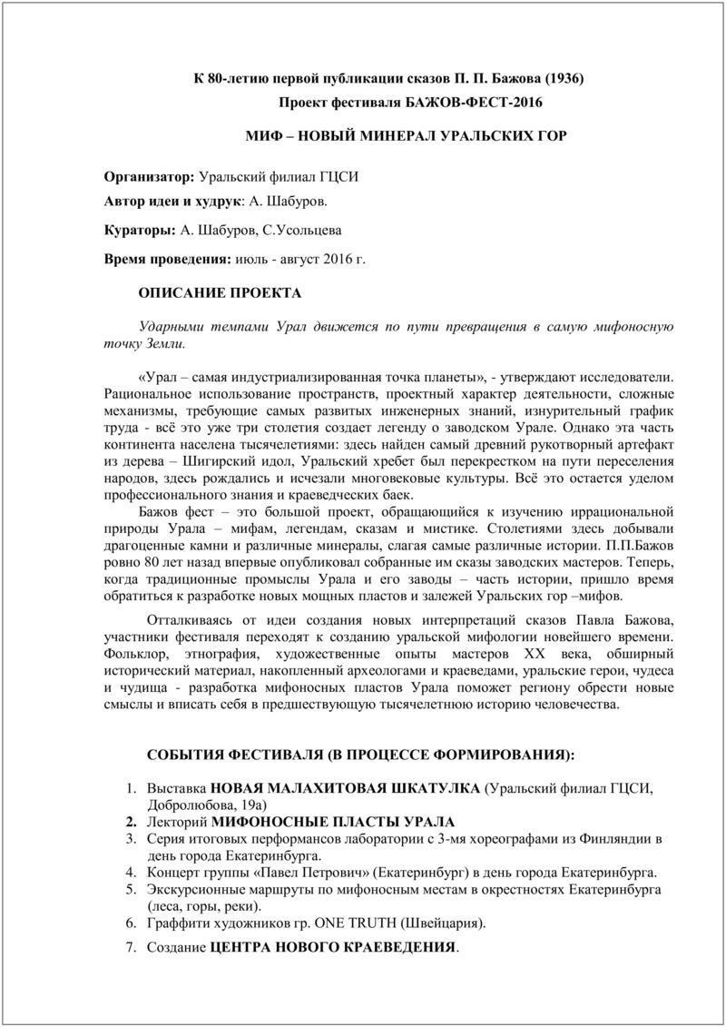 Бажов-фест— 2016. Новые уральские мифологии
