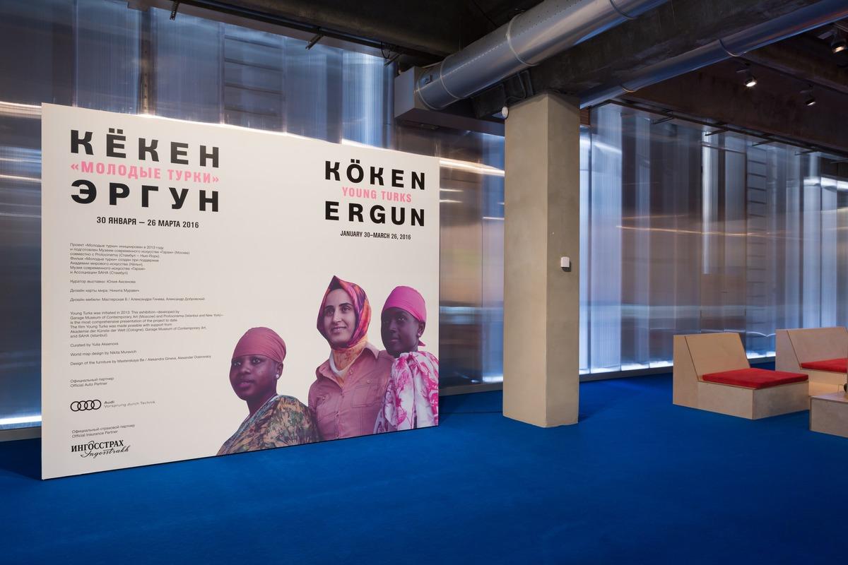 Выставка Кёкена Эргуна «Молодые турки» в Музее «Гараж»