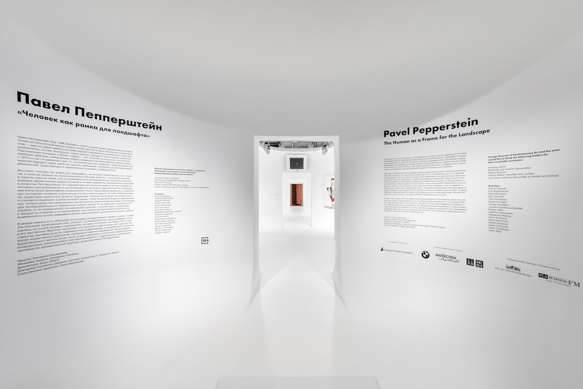 Pavel Pepperstein, The Human as a Frame for the Landscape, installation view, Garage Museum of Contemporary Art