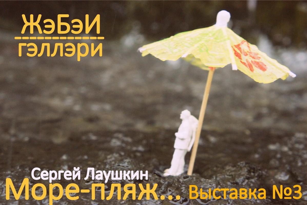 Афиша выставки Сергея Лаушкина «Море-пляж»