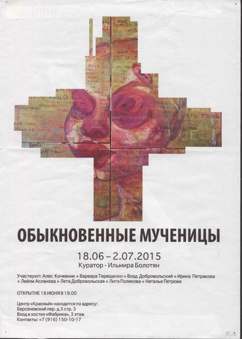 Афиша выставки «Обыкновенные мученицы»