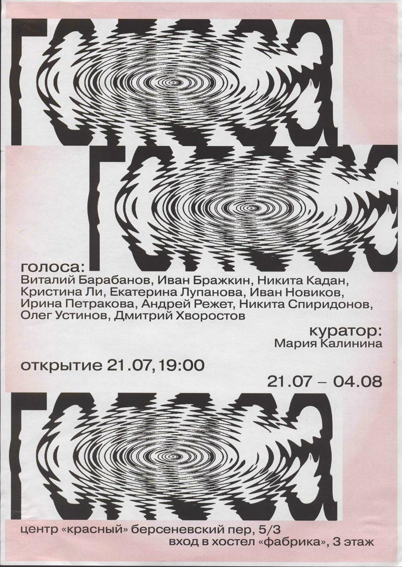 Афиша выставки «Голоса»