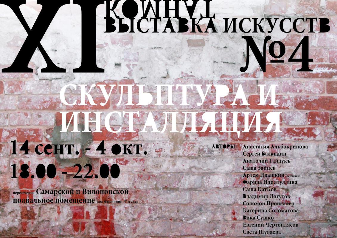 Афиша «Выставка № 4. Скульптура и инсталляция»