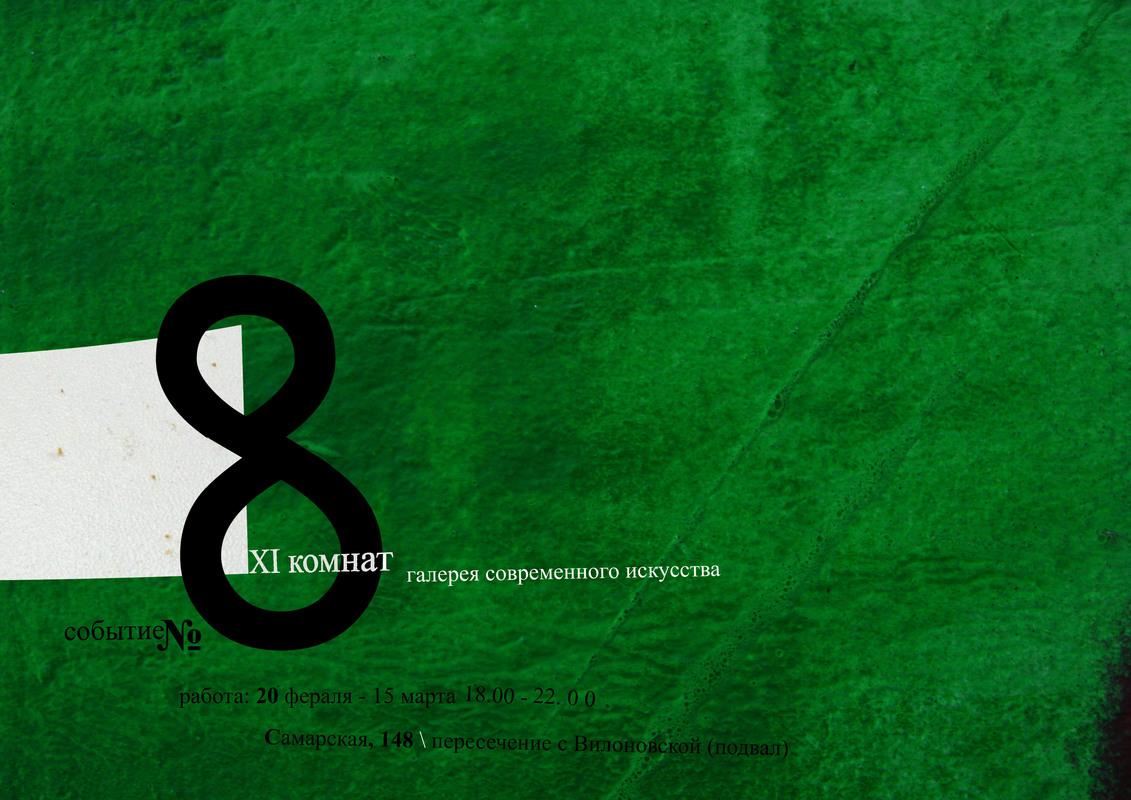 Афиша «Выставка № 8. Давление»