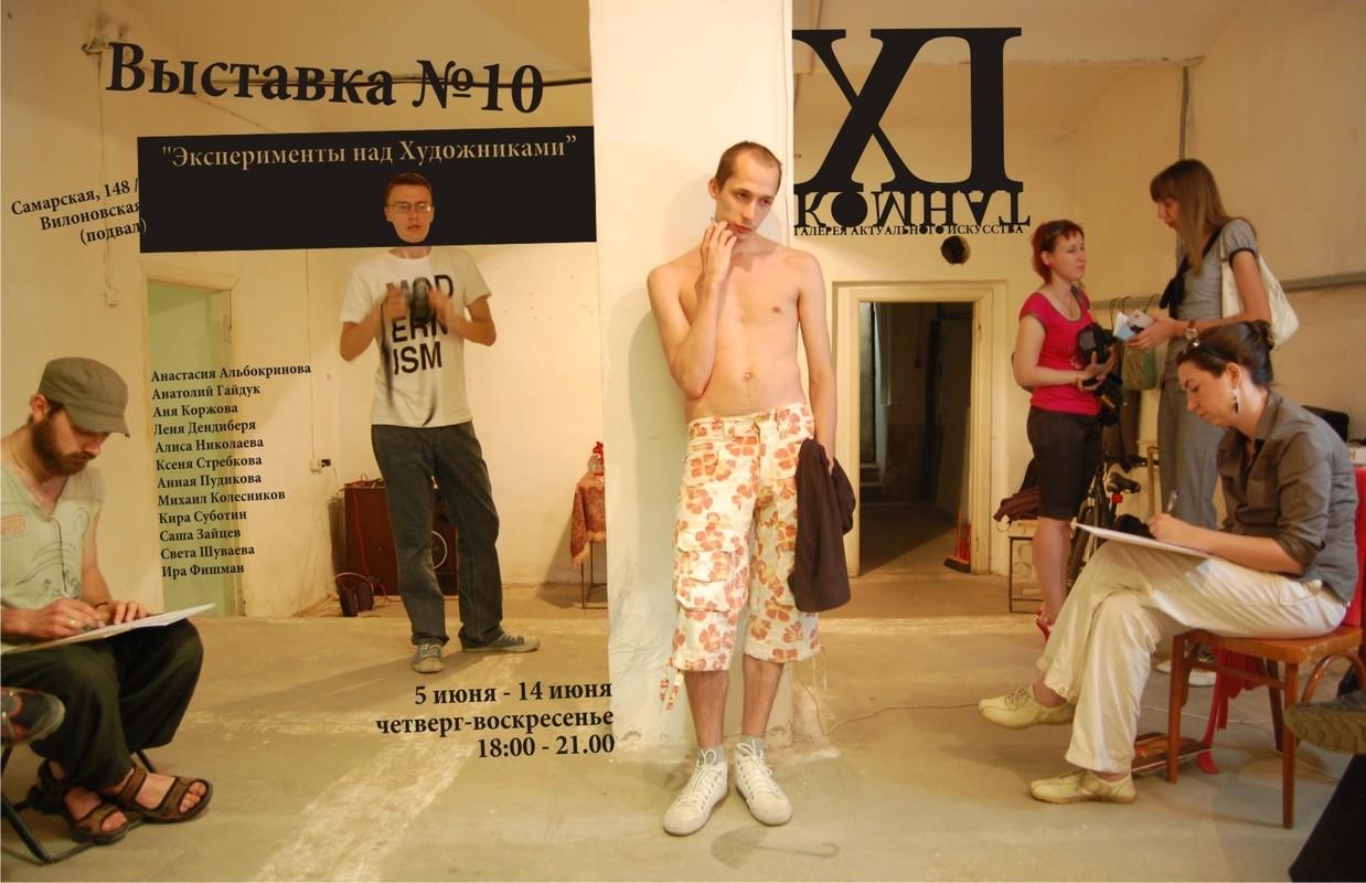 Афиша «Выставка № 10. Эксперименты над художниками»