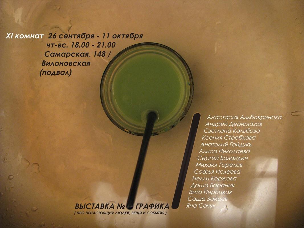 Афиша «Выставка № 11. Графика про ненастоящих людей, вещи и события»