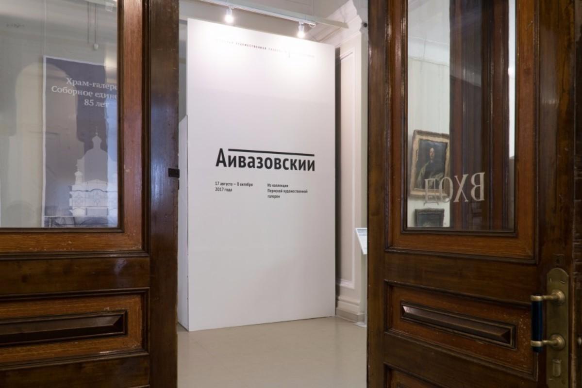 Айвазовский. Дизайн выставки