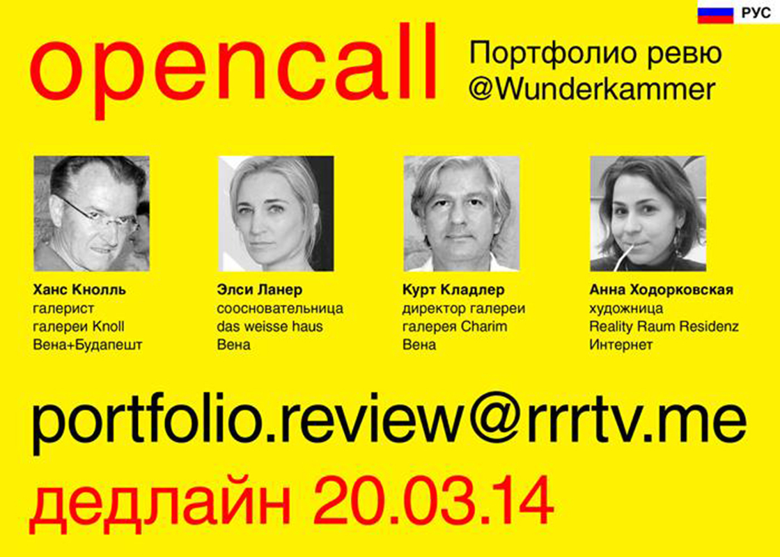 Open call портфолио-ревю в @Wunderkammer