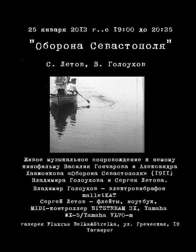 Афиша показа фильма «Оборона Севастополя» (1911)