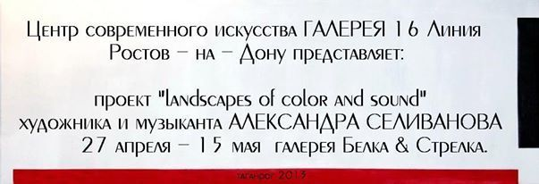 Александр Селиванов. Landscapes of color and sound