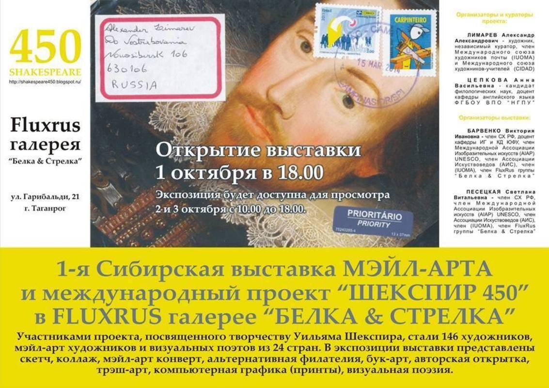 Первая Сибирская выставка мэйл-арта и международный проект «Шекспир 450»