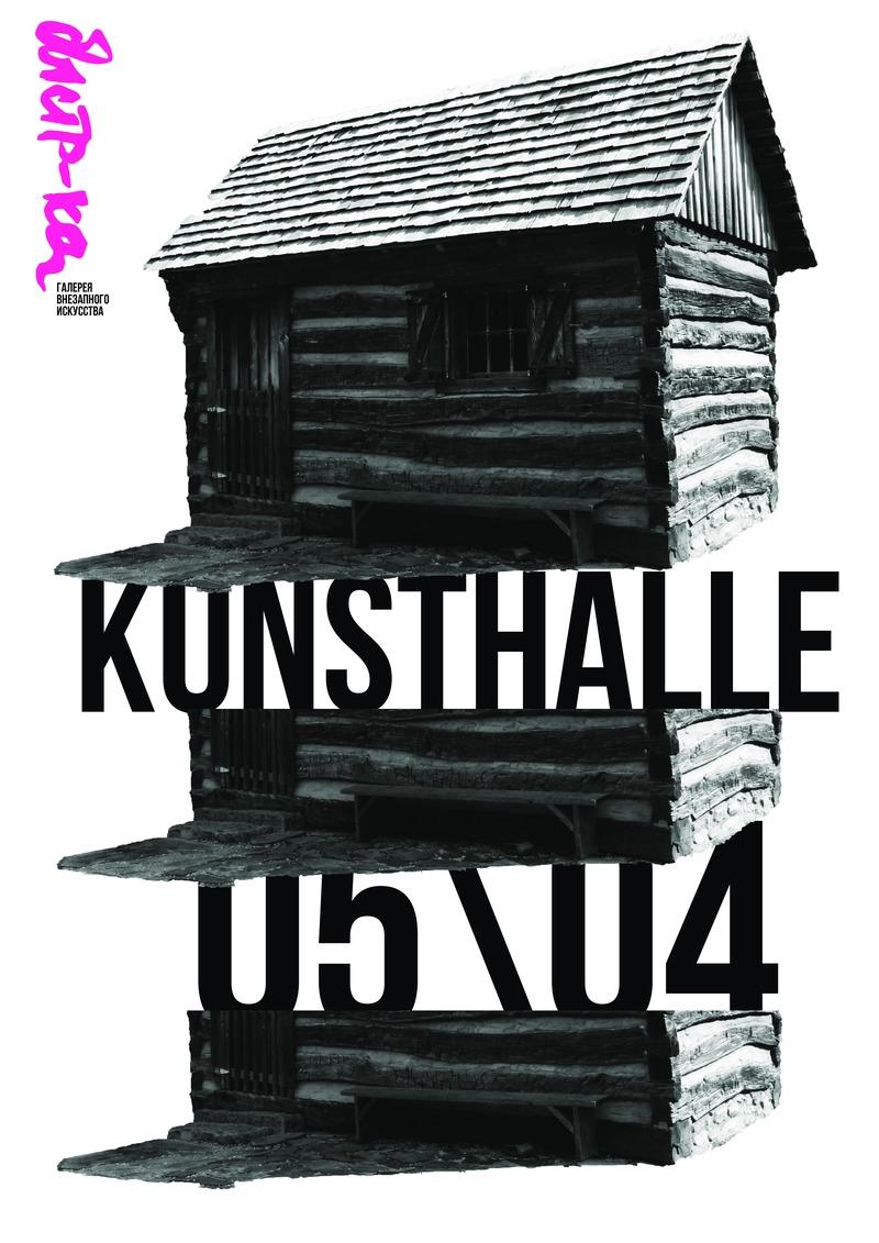 Быстровка № 2. Кунстхалле (одомашненное искусство)