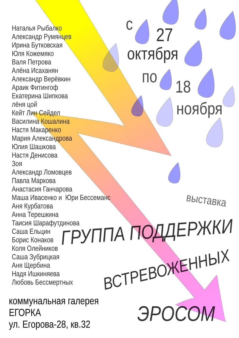 Группа поддержки встревоженных эросом