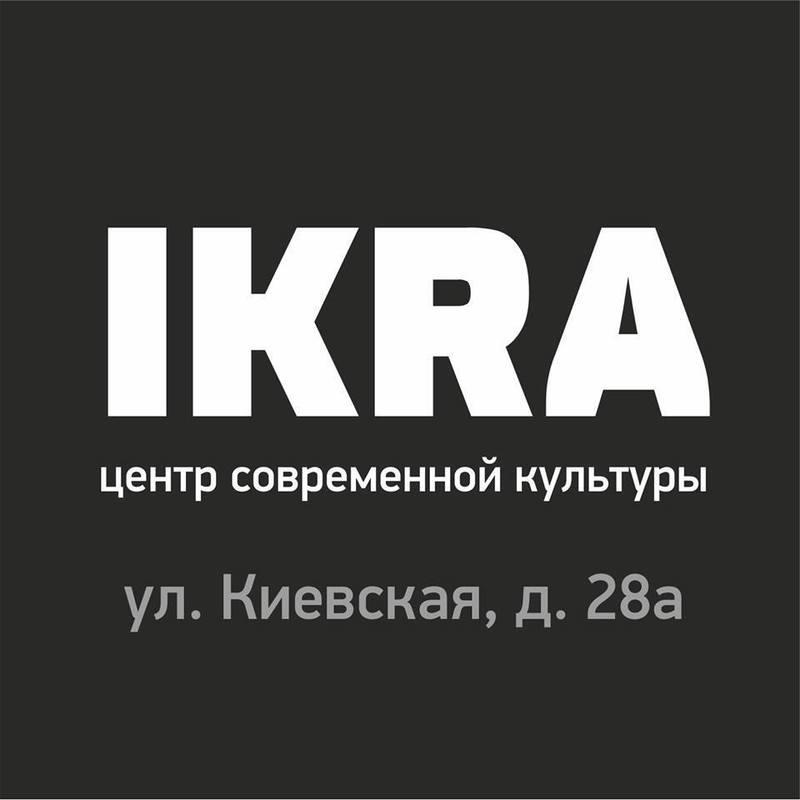 Логотип центра современной культуры «Икра»