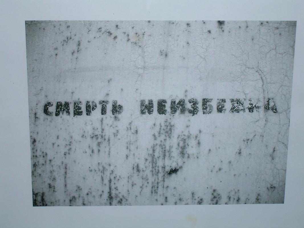Фестиваль современного арт-сопротивления «ТЕРРОР-Инкогнита»