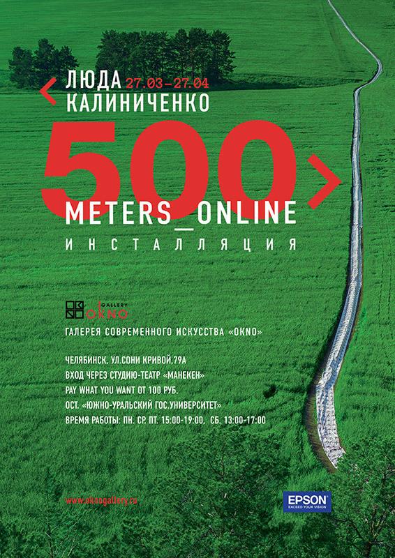 Люда Калиниченко. <500> METERS_ONLINE