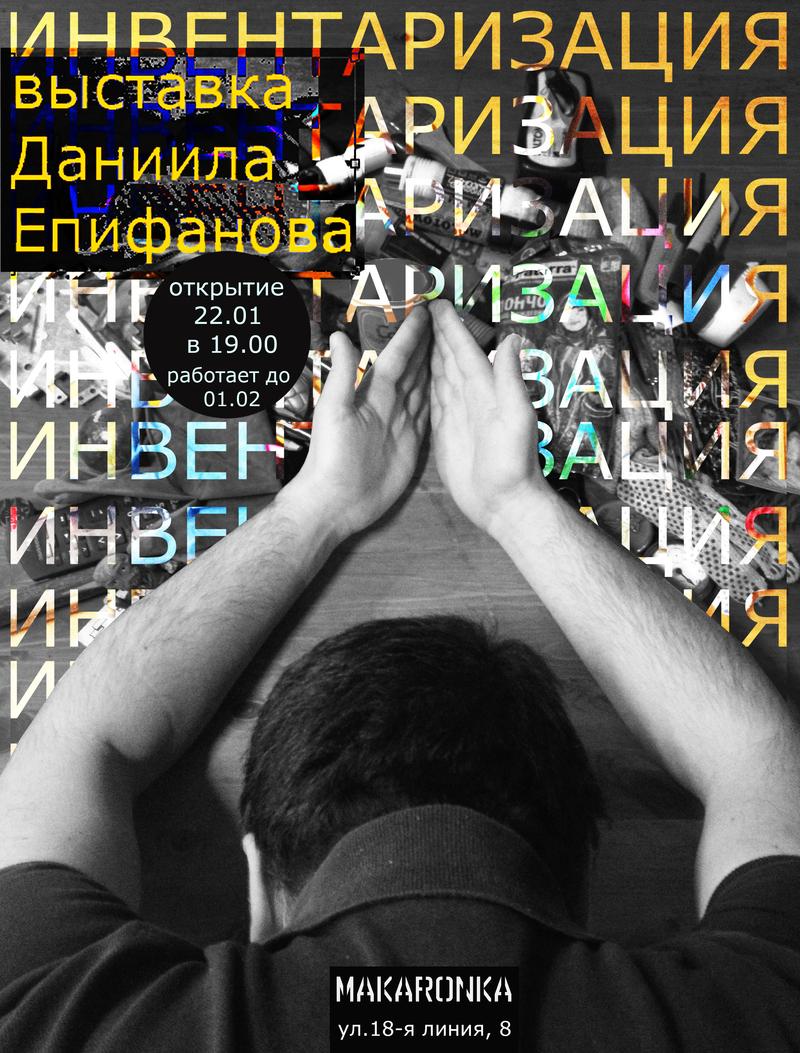 Даниил Епифанов. Инвентаризация