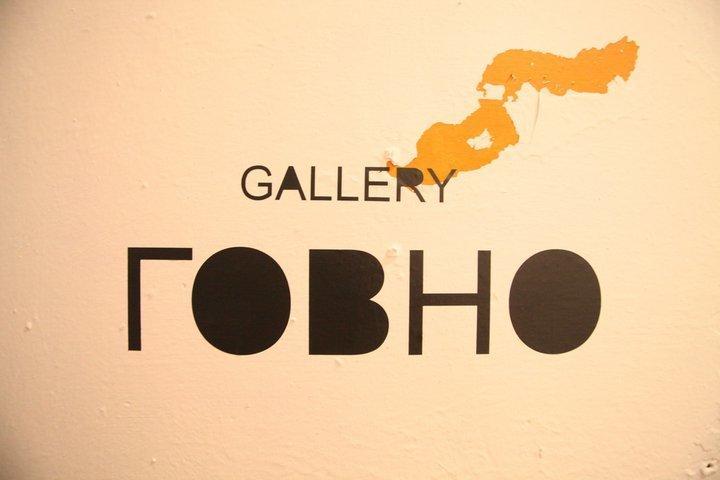 Открытие галереи «ГОВНО»