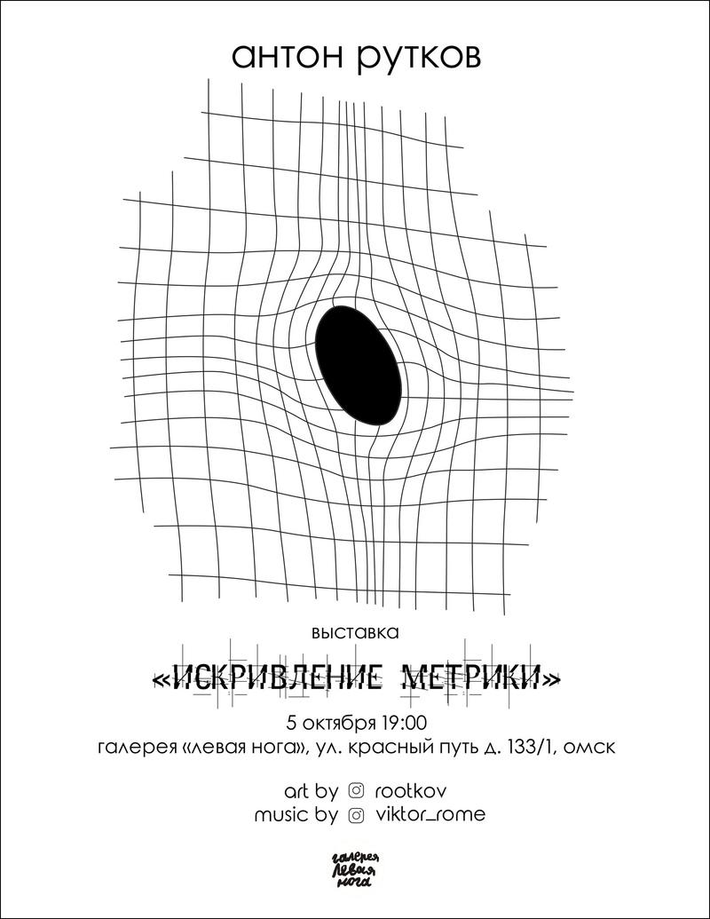 Антон Рутков. Искривление метрики