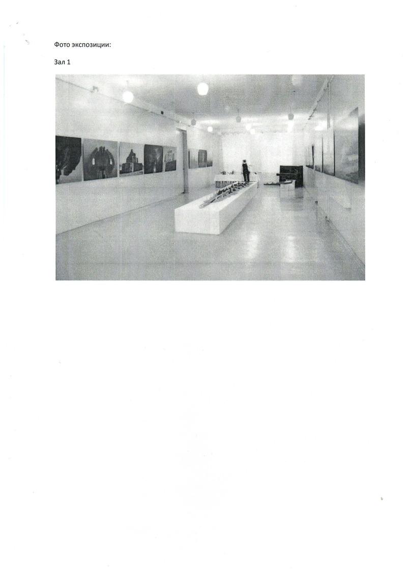 Фотографии экспозиции выставки «Русское бедное» в г. Чайковском