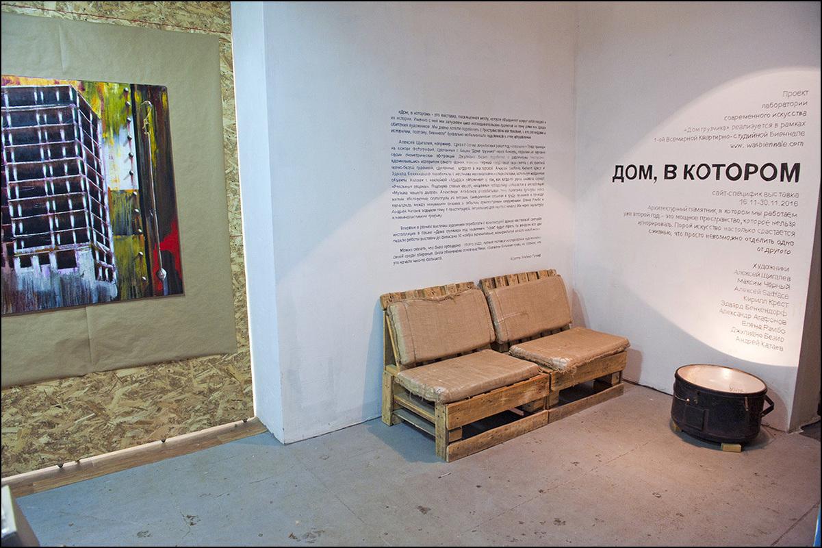Документация выставки «Дом, в котором...»