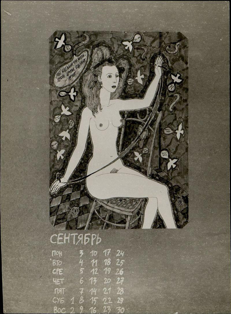 Лист из «Малого календаря» Никиты Алексеева