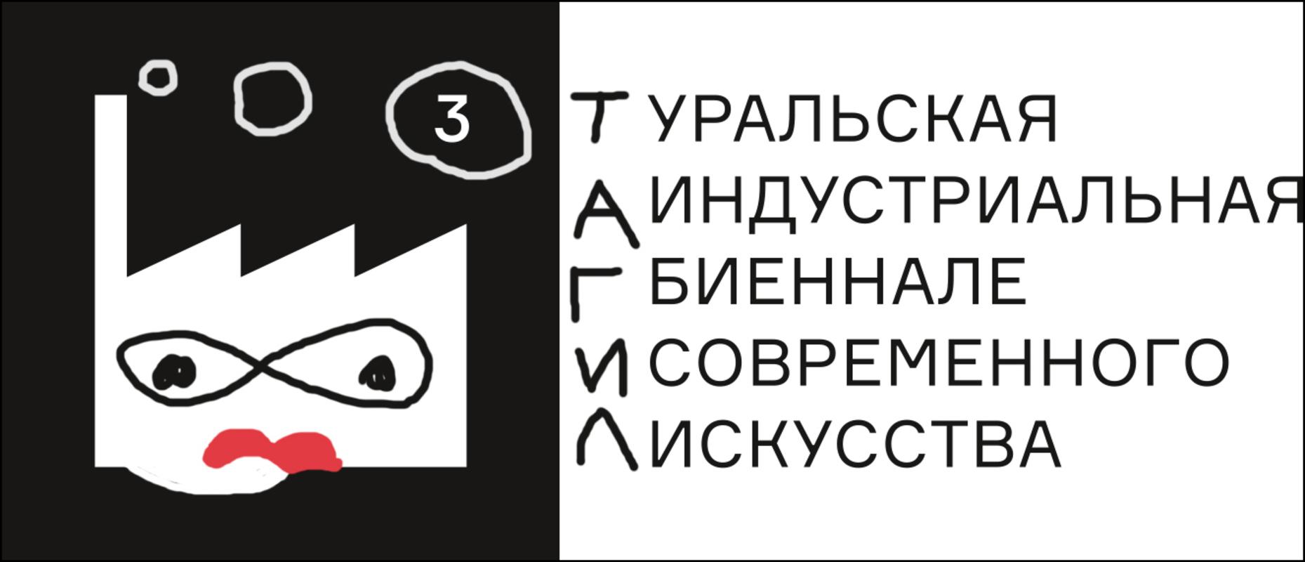 Логотип к 3-й Уральской индустриальной биеннале современного искусства в Нижнем Тагиле