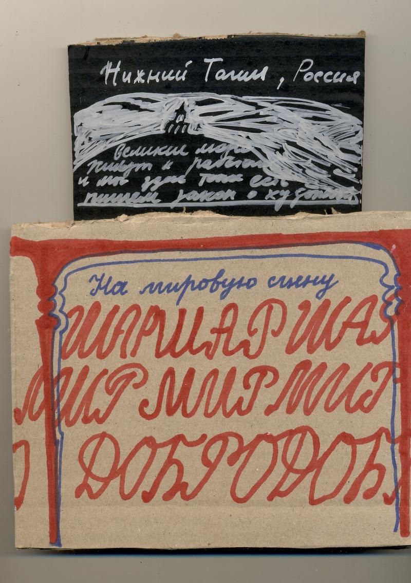 Архив материалов второго номера журнала «ШАРМИРДОБРО» группы ЖКП