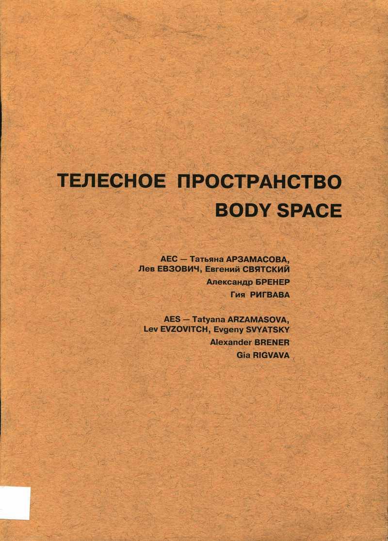 АЕС. Телесное пространство/ AES. Body Space