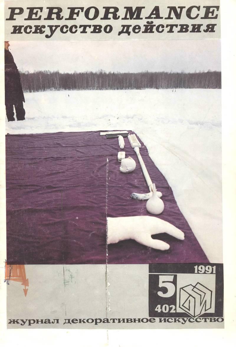 Декоративное искусство СССР.—1991, №5(402)