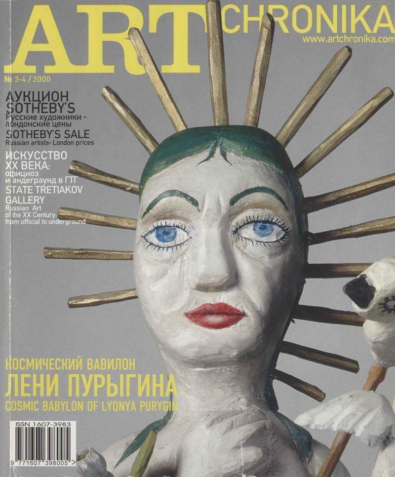 Артхроника.—2000, №3-4