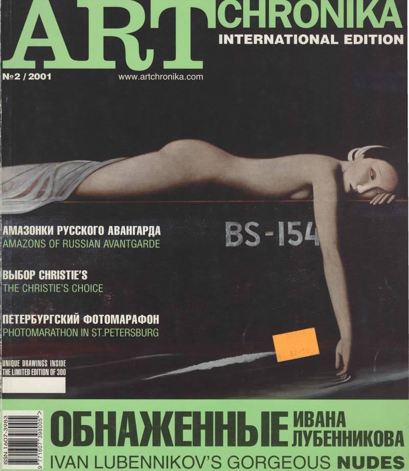 Артхроника.—2001, №2