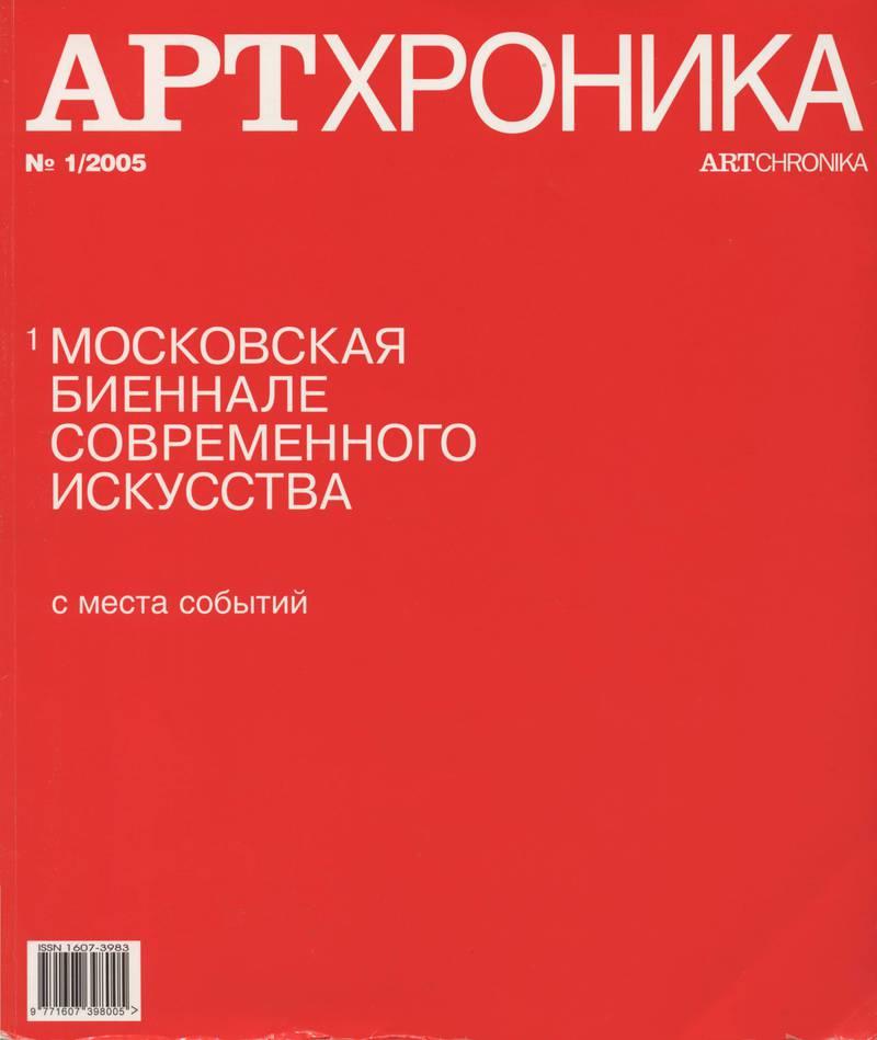 Артхроника.—2005, №1