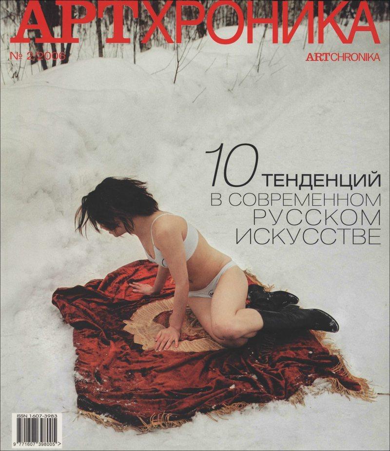 Артхроника.—2006, №2