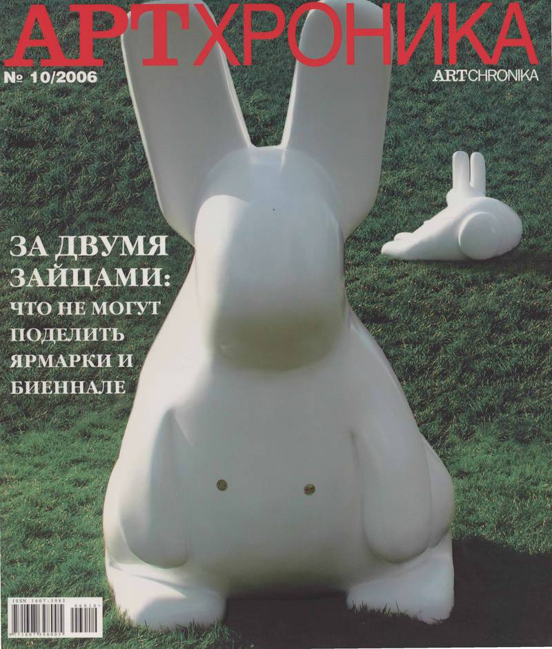 Артхроника.—2006, №10