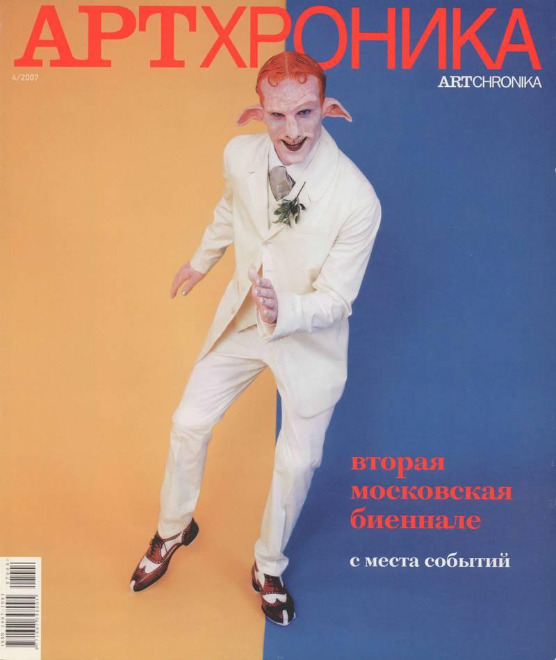 Артхроника.—2007, №4