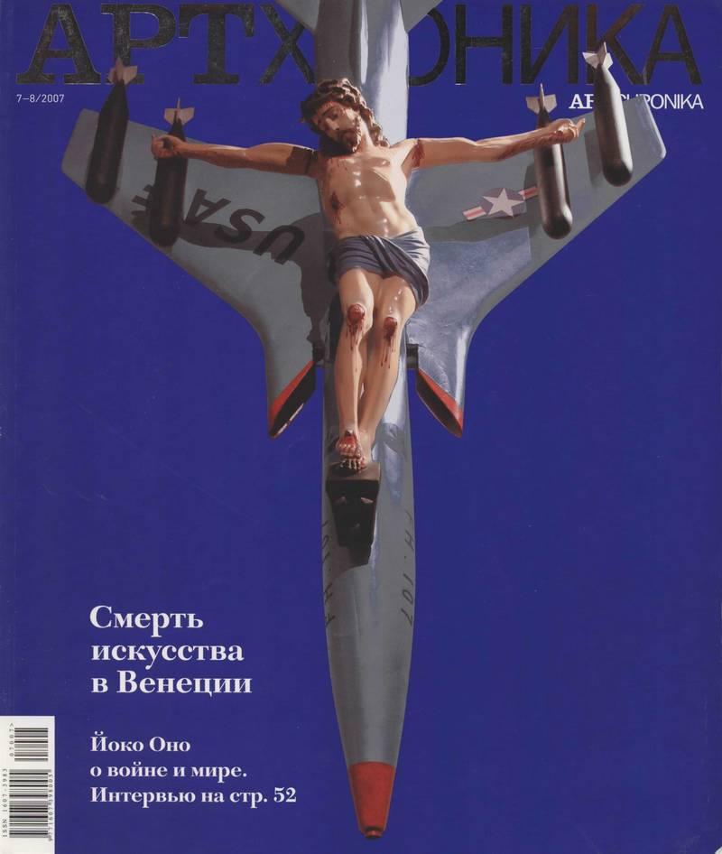 Артхроника.—2007, №7-8