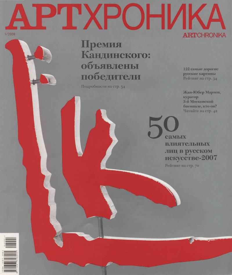 Артхроника.—2008, №1