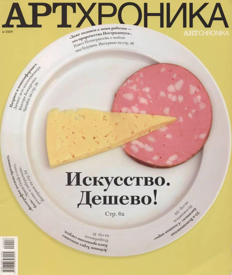 Артхроника.—2009, №6