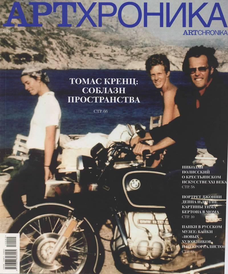 Артхроника.—2010, №2