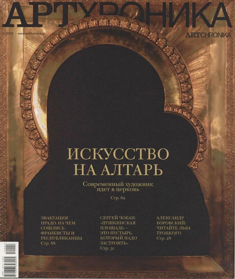 Артхроника.—2010, №4