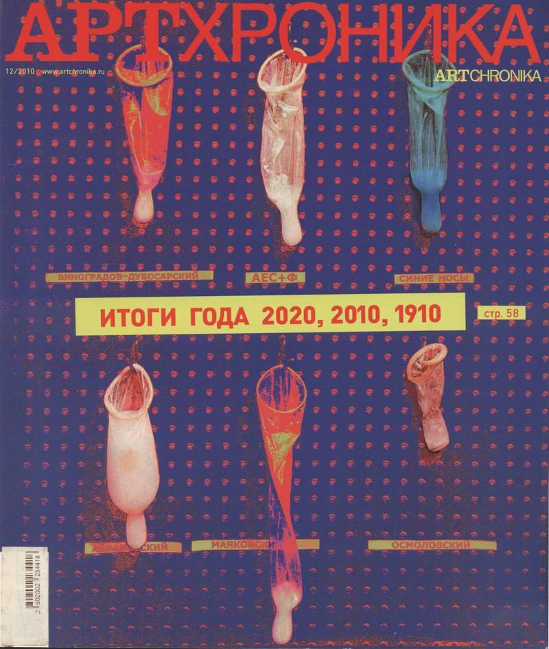 Артхроника.—2010, №12