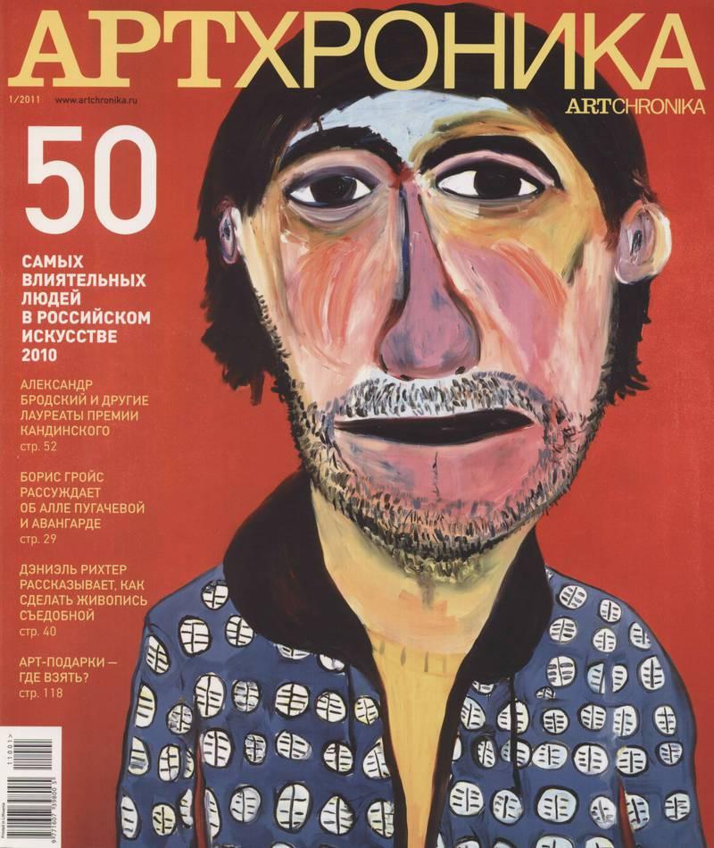 Артхроника.—2011, №1