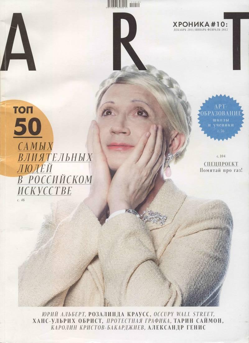 Артхроника.—2011, №10